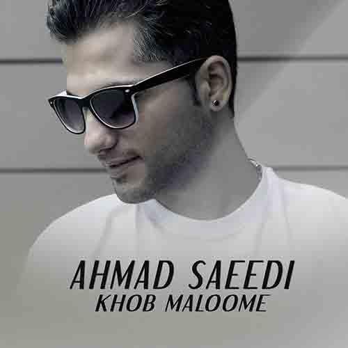 آهنگ جدید احمد سعیدی خودمو یادم میره