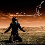 دانلود آهنگ جدید احمد رضا شهریاری به نام شاهرگ