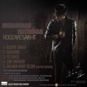 دانلود آلبوم محمد رشیدیان روزای سخت