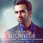 دانلود آهنگ جدید علی چاوشی به نام شانس
