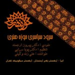 دانلود آهنگ جدید علی زند وکیلی به نام حوزه هنری