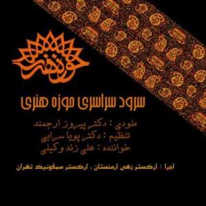 دانلود آهنگ جدید علی زند وکیلی سرود حوزه هنری