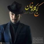 دانلود آهنگ جدید علیرضا آشیانی به نام کج کلاه خان