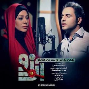 دانلود آهنگ جدید بهمن ندایی و نسرین مقانلو آرزو