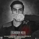 دانلود آهنگ جدید احسان الدین معین به نام حرف دلتو