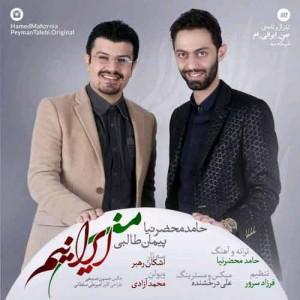 دانلود آهنگ جدید حامد محضرنیا و پیمان طالبی من ایرانیم