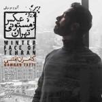 دانلود آهنگ جدید کامران تفتی به نام پرواز روی بام تهران