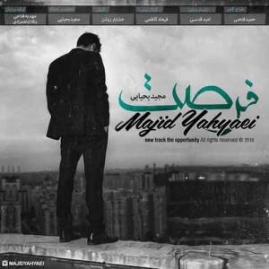 Majid Yahyaei Forsat 300x300 تکست آهنگ فرصت از مجید یحیایی