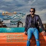دانلود آهنگ جدید محمد عنبرستانی به نام عشق این نیست