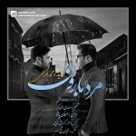 دانلود آهنگ جدید محمد فلاحی و امید فلاحی به نام مرد بارون
