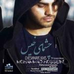 دانلود آهنگ جدید محمد حسینی به نام چشمای خیس