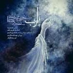 دانلود آهنگ جدید محمد رضا خورشیدی به نام یا رب