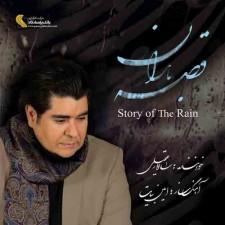 دانلود آلبوم جدید سالار عقیلی قصه باران