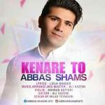 دانلود آهنگ جدید عباس شمس به نام کنار تو