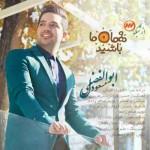 دانلود آهنگ جدید ابوالفضل مسعودی به نام مهمان ما باشید