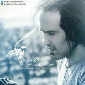 دانلود آهنگ جدید احمد سلو آروم بگیر