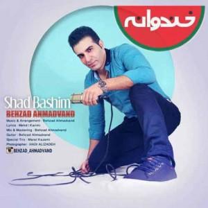 دانلود آهنگ جدید بهزاد احمدوند شاد باشیم