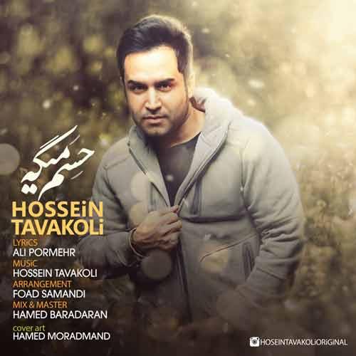 آهنگ جدید حسین توکلی خوشبختی
