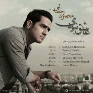 دانلود آهنگ جدید محمود رحمانی عاشق نبودی