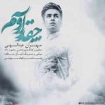 دانلود آهنگ جدید مهران عبدالهی به نام چقدر آرومه
