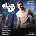 دانلود آهنگ جدید محمد علی فخری به نام بی گناه