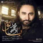 دانلود آهنگ جدید محمد ابراهیمی به نام بانو