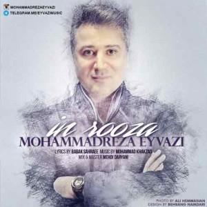دانلود آهنگ جدید محمد رضا عیوضی این روزا