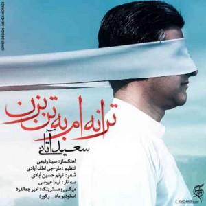 دانلود آهنگ جدید سعید آتانی ترانه ام به تن بزن
