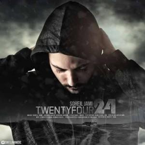 دانلود آهنگ جدید سهیل جامی بیست و چهار 24