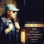 دانلود آهنگ جدید یاسر محمودی به نام نه نگو از عشق