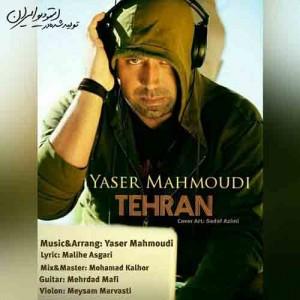 دانلود آهنگ جدید یاسر محمودی تهران
