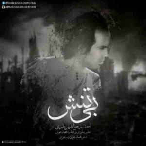 دانلود آهنگ جدید احمد سلو بی تنش