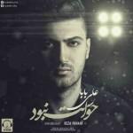 دانلود آهنگ جدید علی بابا به نام حواست نبود