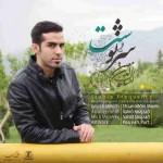 دانلود آهنگ جدید احسان الدین معین به نام سرنوشت
