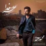 دانلود آهنگ جدید محمود احمدی به نام عطر خدا