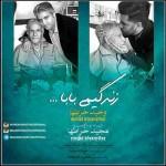 دانلود آهنگ جدید مجید خراطها و وحید خراطها به نام زندگیمی بابا