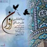 دانلود آهنگ جدید میلاد بابایی و علیرضا آذر به نام اذان