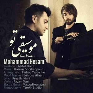 دانلود آهنگ جدید محمد حسام موسیقی تو