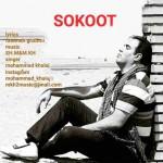 دانلود آهنگ جدید محمد خلج به نام سکوت