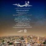 دانلود آهنگ جدید محمد بهرامی و مجتبی تابدار به نام شو بندر