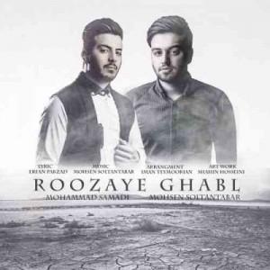 دانلود آهنگ جدید محسن سلطان تبار و محمد صمدی روزای قبل