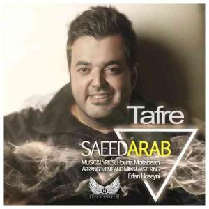دانلود آهنگ جدید سعید عرب طفره
