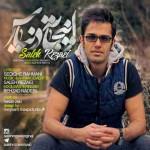 دانلود آهنگ جدید صالح رضایی به نام اینجا ته دنیاست