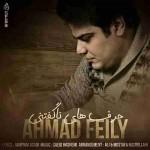 دانلود آهنگ جدید احمد فیلی به نام حرفهای ناگفتنی