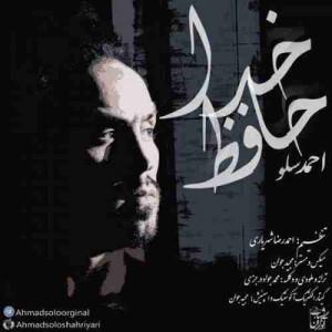 دانلود آهنگ جدید احمد سلو خداحافظ