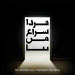 دانلود آهنگ جدید علی عظیمی محسن نامجو به نام فردا سراغ من بیا