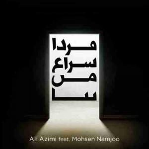 دانلود آهنگ جدید علی عظیمی محسن نامجو فردا سراغ من بیا