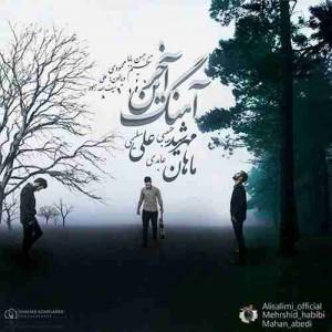 دانلود آهنگ جدید علی سلیمی مهرشید حبیبی ماهان عابدی آخرین آهنگ