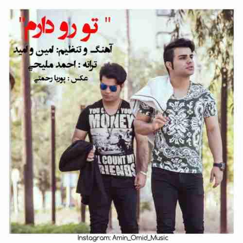 http://www.jenabmusic.com/wp-content/uploads/2016/05/Amin-Omid-Toro-Daram.jpg