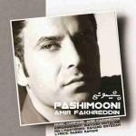دانلود آهنگ جدید امیر فخر الدین به نام پشیمونی